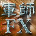 軍師FX 自動売買トレード塾 VIPコース