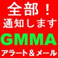 全部!通知します「GMMA」アラート&メール