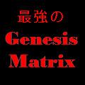 最強のGenesisMatrix