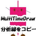 MultiTimeDraw