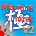 Morning_Limited_V2「極」