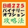 日経225バイナリーオプション攻略法