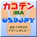 カコテン iMA USDJPY