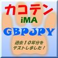 カコテン iMA GBPJPY