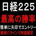 日経225・最高の勝率・すごく簡単です矢印でエントリー・なんとMT4チャート使用で出来るのですか!!