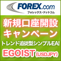 EGOIST (USDJPY)(FOREX.comキャンペーン)