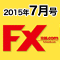 月刊 FX攻略.com 7月号