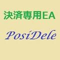 決済専用EA 『PosiDele』