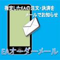EAオーダーメール
