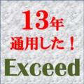 エクシード(Exceed)