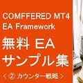 MT4EA無料ソース・サンプル集(2) 逆張り:ストキャスティクスなど26種
