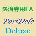 決済専用EA『PoseDele Deluxe』