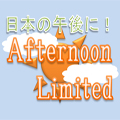 Afternoon_Limited