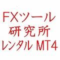 ★本数限定!【レンタルMT4=500円/月~のVPS代替サービス】MT4ひとつなら12ヶ月利用できる特別セット(初回セットアップ込み)