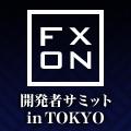 2015 fx-on開発者サミット ~in TOKYO~        開発者様大集合!! 【締切:2015年08月20日(木)】