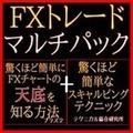 FXトレード マルチパック 単品一本化バージョン