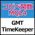 【コピペ関数】GMT-TimeKeeper