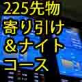 225寄り引けデイトレ&ナイトセッションコース【投資助言商品】