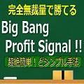 Big Bang Profit Signal !!