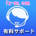 fx-on.com つくーる有料サポート