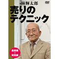 【DVD】売りのテクニック