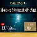 【懇親会】ASAKURAセミナー(東京)