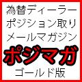 ポジマガ(ゴールド版)