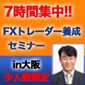 10/3 大阪開催 7時間集中! FXトレーダー養成セミナー