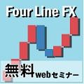 フォアラインFX 無料webセミナー
