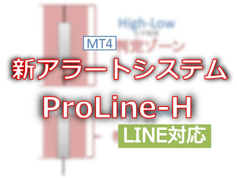 ProLineH