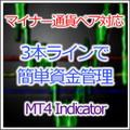 【MT4インジ】3本ラインで簡単資金管理[MTP_MoneyManagement]