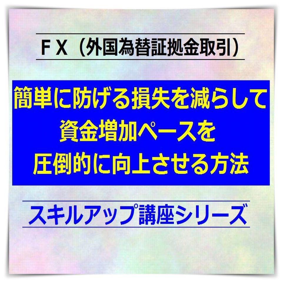 簡単に防げる損失を減らして資金増加ペースを向上させる方法 FX(外国為替証拠金取引)