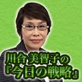 『川合 美智子の今日の戦略』