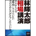 【DVD】林輝太郎相場講演