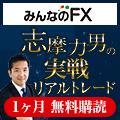 トレイダーズ証券×志摩力男タイアップキャンペーン