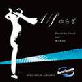 【音楽CD】1/f ゆらぎ