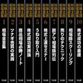 林輝太郎相場選集10巻セット