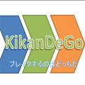 KikanDeGo