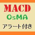 MACD(4種類のアラート・メール可能)