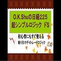 OK.Shuの日経225超シンプルロジック 「ドS」