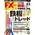 月刊 FX攻略.com 12月号