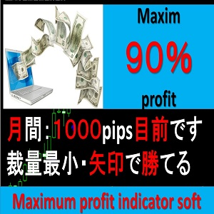 矢印で利益確定・最高の利益・Maxim90%profit「Maximum profit indicator soft」