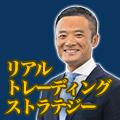 江守哲のリアルトレーディング・ストラテジー