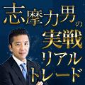 志摩力男の実戦リアルトレード FXTFコンテスト