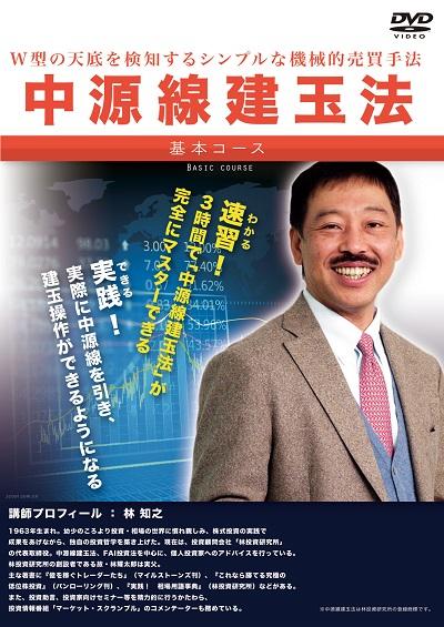 【DVD】中源線建玉法 基本コース