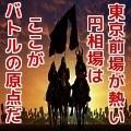 「かわせりぐい」トレードテクニック 円相場 東京市場編
