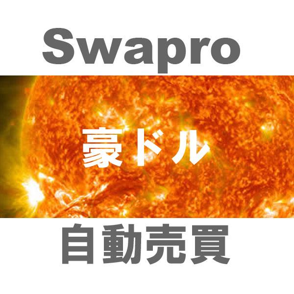 二刀流集金ロボット 豪ドル 「為替差益+スワップ金利」 TBTR_Swapro_AUD