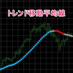 トレンドの方向性を判断するMT5用インディケーター「トレンド移動平均線」