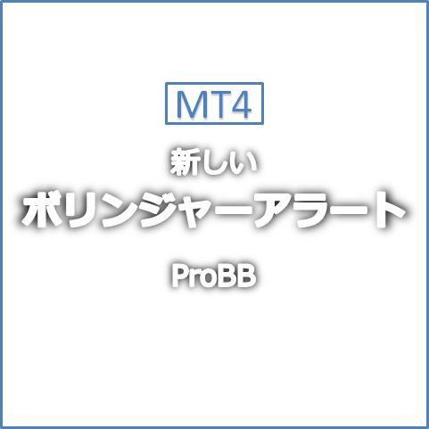 ボリンジャー使い必見。MT4特殊BBアラート。Ver3