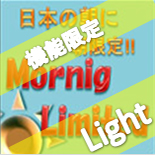 Morning_Limited_Light